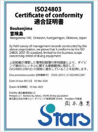 国際標準化機構(ISO)の適合サービスプロバイダー
