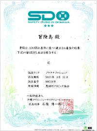 セイフティ・ダイビング・オキナワ(SDO)認証 プラチナプロショップ