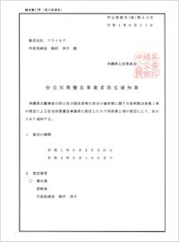 沖縄県公安委員会が認定した「安全対策優良店」