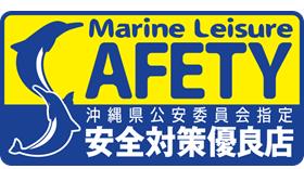 沖縄県公安員会指定安全対策優良店